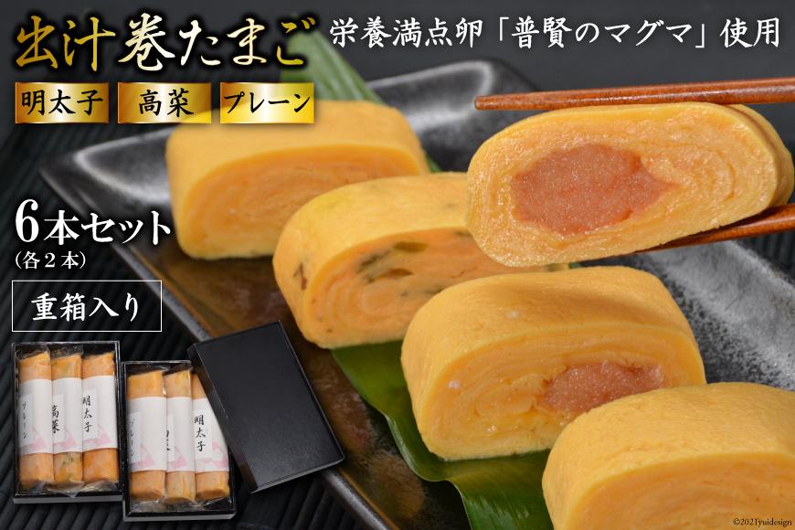 AE307出汁巻たまご(明太子・高菜・プレーン) 6本入り