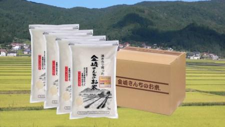 2-10A 令和2年産  コシヒカリ「金崎さんちのお米」20㎏