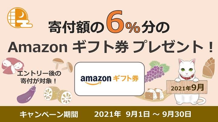 Amazonギフト券プレゼントキャンペーン【2021年9月】