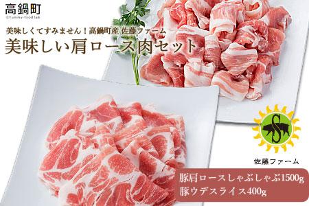 <高鍋町産 佐藤ファーム 美味しい肩ロース肉セット合計1.9kg>翌月末迄に順次出荷【c487_ns】
