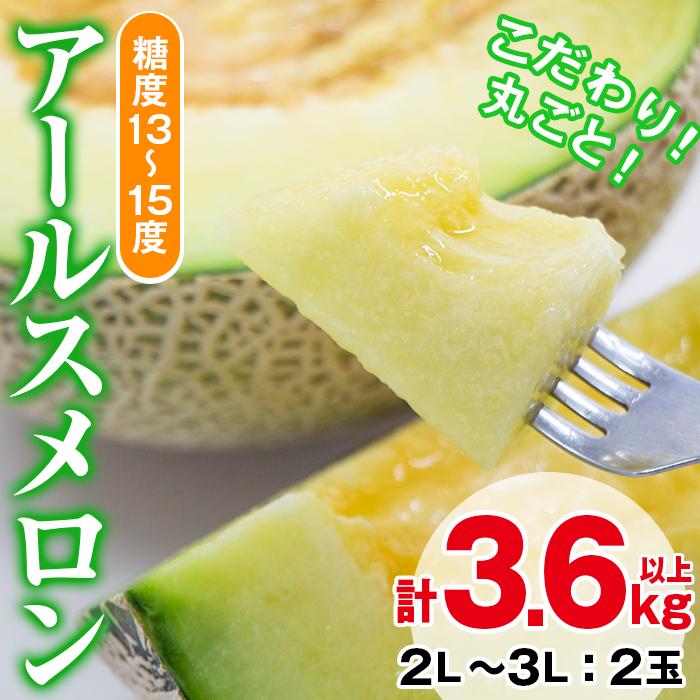 【20714】鹿児島県東串良町産のこだわり丸ごとアールスメロン(計3.6kg以上・2玉、2L~3L)【甘宮】