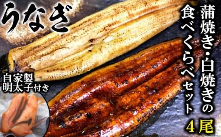 AE013うなぎ蒲焼き・白焼きの食べくらべセット(170g×計4尾)、自家製明太子セット(80g×2)