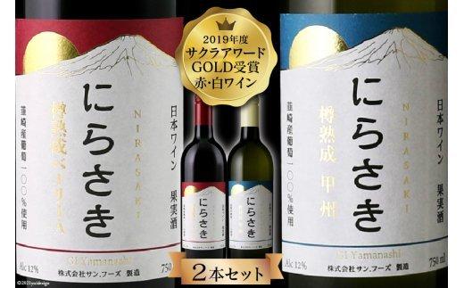3-13.『にらさきワイン』樽熟成 赤白2本セット