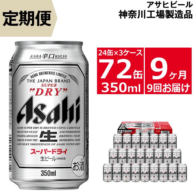 3-0065【定期便9ケ月】アサヒスーパードライ350ml 24本×3ケース