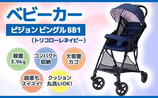 ベビーカー【ピジョン】ビングルBB1(トリコローレネイビー)