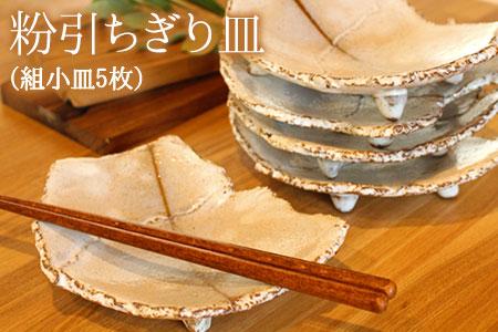 熊本県 御船町 御船窯 粉引きちぎり皿(組小皿5枚) 《受注制作につき最大4カ月以内に順次出荷》