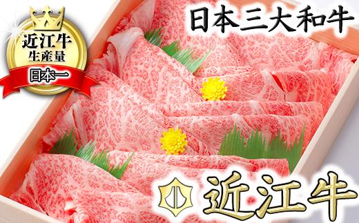 【5月発送】極上近江牛すき焼き・しゃぶしゃぶ用【800g】【CB01SM-5m】