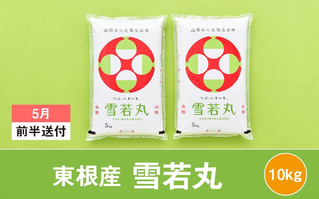 特別栽培米雪若丸10kg(2022年5月前半送付)丸屋本店提供 3年連続特A 2021年産 令和3年産 山形県産 精米 白米 5kg×2袋 M-1733