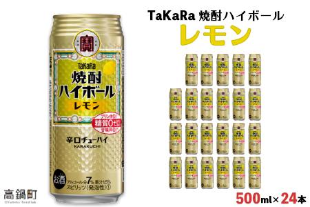 <TaKaRa 焼酎ハイボール レモン 500ml×24本>翌月末迄に順次出荷【c832_kr】