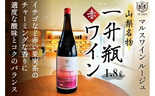 26-17.日本ワイン マルスワインルージュ(一升瓶1.8L 赤)