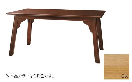 北海道民芸家具ダイニングテーブル HM334WP 《CR色》【01070】