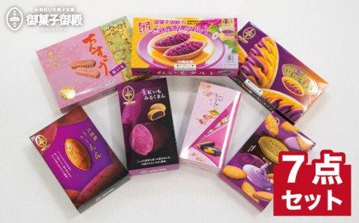 沖縄みやげの王道 御菓子御殿の紅いもづくし 人気商品7点セット