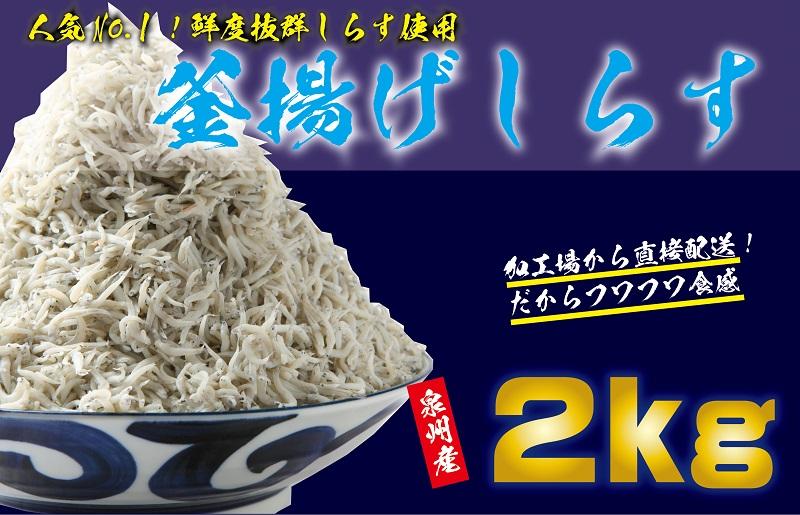 G019 釜揚げしらす 大容量 2.0kg(500g×4)
