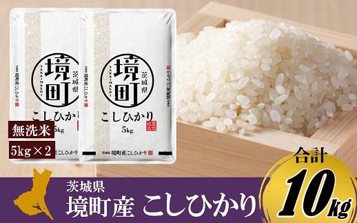 K1782 令和3年産境町産コシヒカリ無洗米10kg(5kg×2)