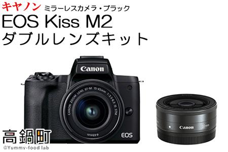 <ミラーレスカメラEOS Kiss M2 (ブラック)・ダブルレンズキット>3か月以内に順次出荷【c751_ca】