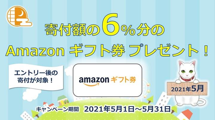 Amazonギフト券プレゼントキャンペーン【2021年5月】