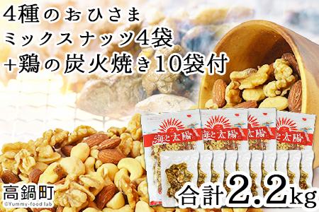<4種のおひさまミックスナッツ300g×4袋+鶏の炭火焼き10袋付>翌月末迄に順次出荷【c735_ym】
