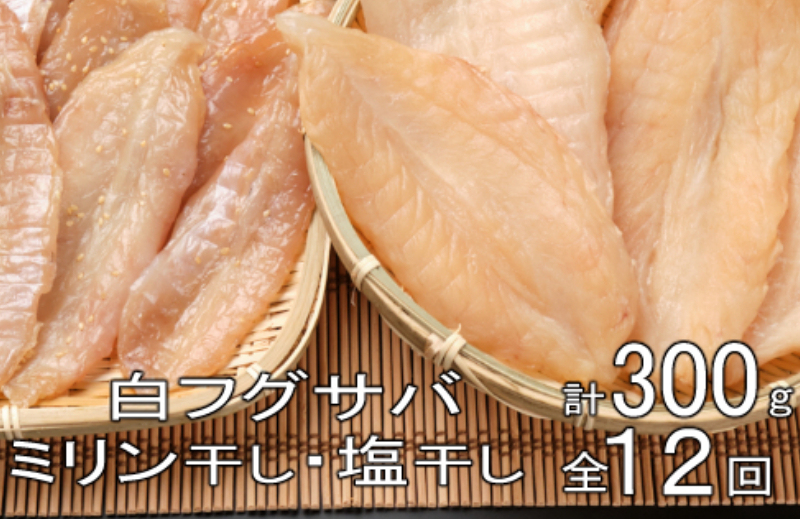 IZ023銀フグミリン干・塩干セット(300g)【全12回】