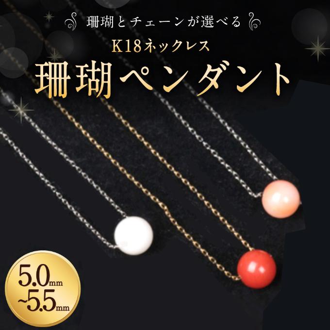 KN042【宝石珊瑚】選べる組合せ K18ネックレス 珊瑚ペンダント