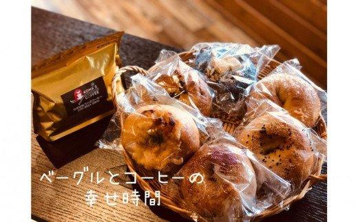 まるみベーグル おまかせ天然酵母ベーグル便6個セット & コハズコーヒー(粉)