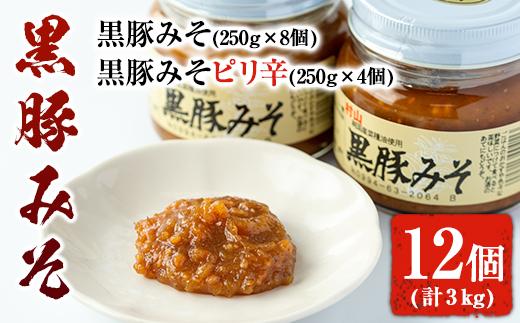 【37702】鹿児島特産!黒豚みそ(250g×12個)【村山製油】