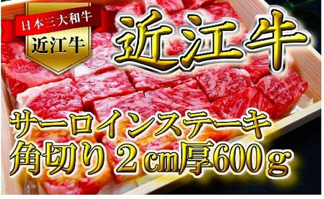 近江牛サーロインステーキ【 600g】 角切り【H015SM】