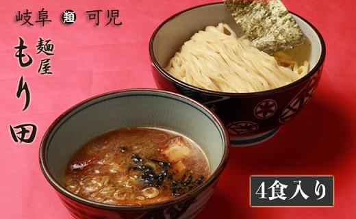 【定期便】麺屋 もり田 醤油ラーメン 4食セット(12か月連続お届け)