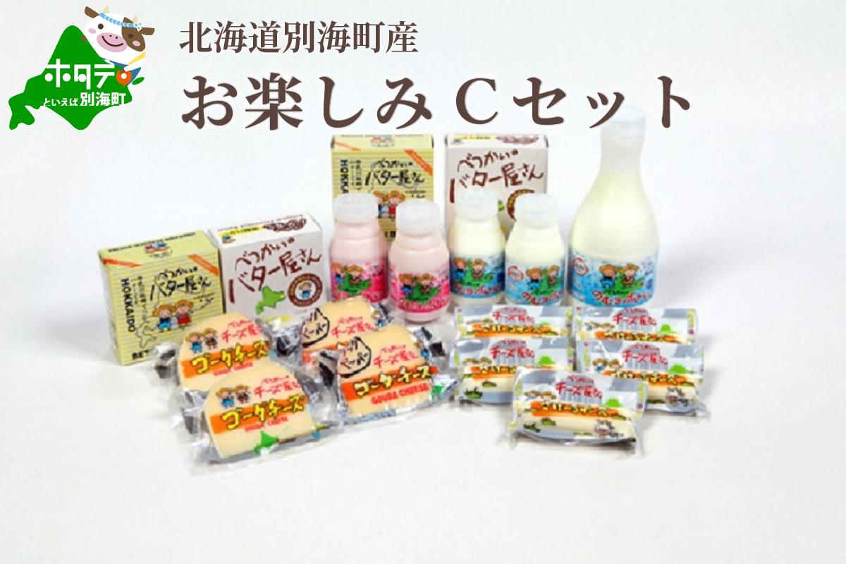 <北海道別海町産> べつかいの乳製品セットC