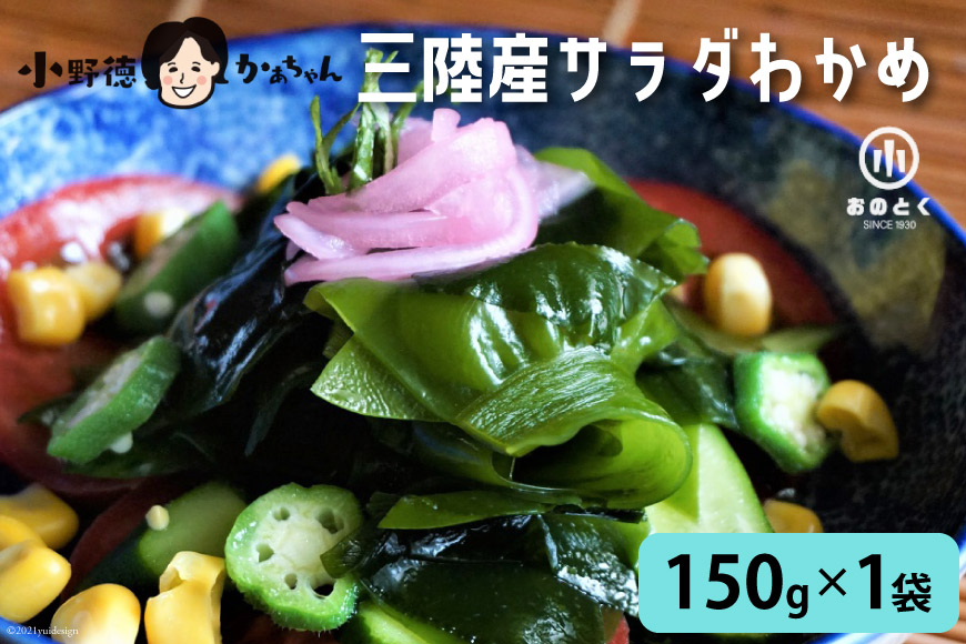 【2つの食感♪】三陸産 サラダわかめ 150g×1袋<小野徳>【宮城県気仙沼市】