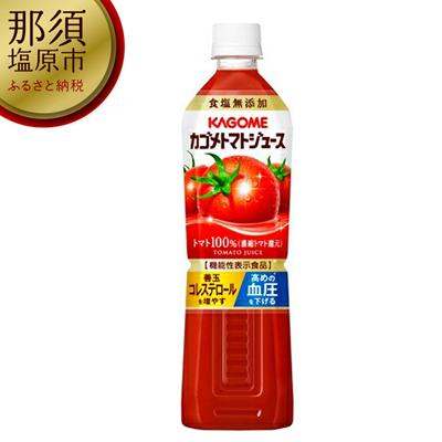 154-1017-04 カゴメ トマトジュース食塩無添加 720ml PET×15本