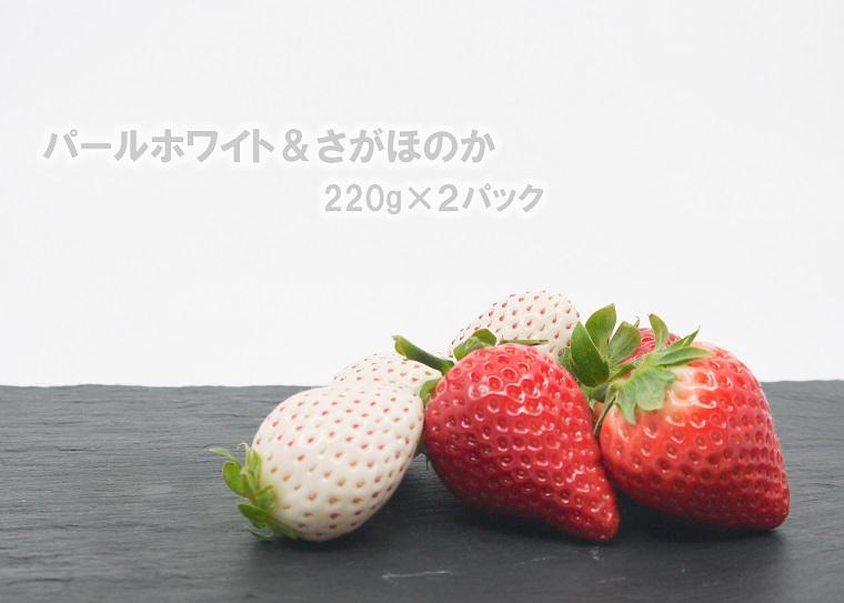 FA007_佐賀県産 パールホワイト&さがほのか 220g×2パック【12月15日~4月20日発送】