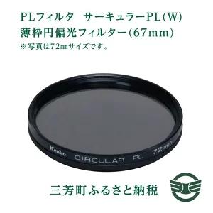 PLフィルター サーキュラーPL(W) 薄枠円偏光フィルター(67mm)
