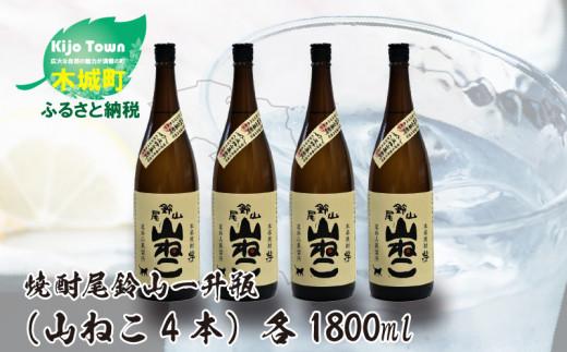 K09_0032<焼酎尾鈴山(山ねこ4本)各1800ml>