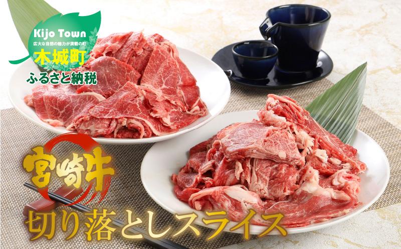 K16_0047<宮崎牛切り落としスライス1kg(500g×2パック)>