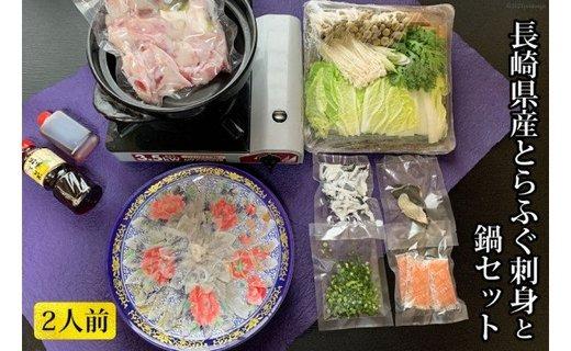 長崎県産とらふぐ刺身と鍋セット 2人前