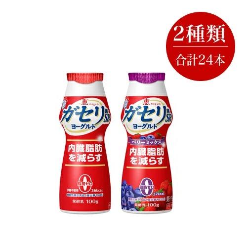 25-0005  雪印 メグミルク ガセリ菌 SP株 ドリンク ヨーグルト & ベリーミックス 2箱詰合せ(BM)5826-0241