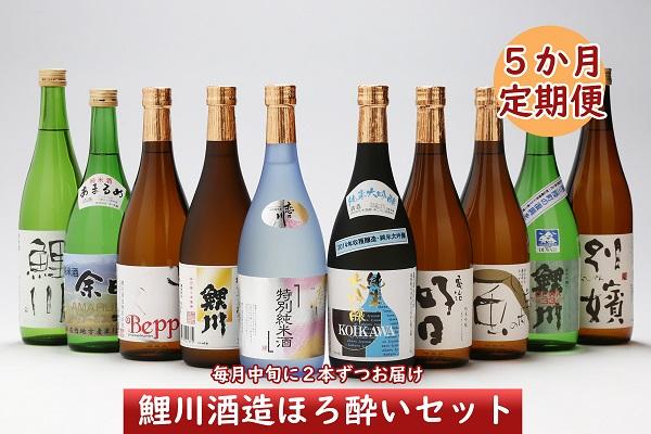 <2月開始>庄内の地酒5か月定期便 鯉川酒造ほろ酔いセット(入金期限:2021.1.25)