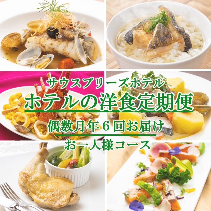 SB015【ホテルの洋食惣菜】定期便!!偶数月年6回お届け【お一人様向け】
