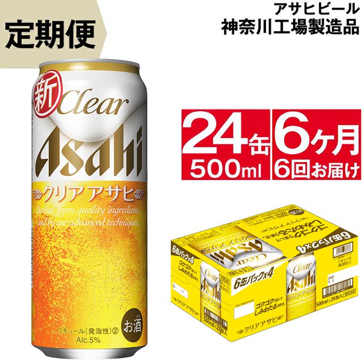 3-0047 【定期便6ケ月】クリアアサヒ500ml 24本×1ケース