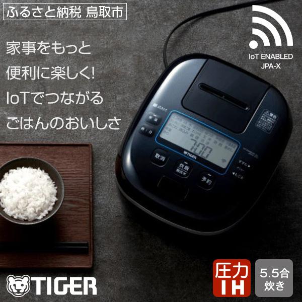 683 タイガー魔法瓶 圧力IH炊飯器 JPA-X100KC  5.5合炊き  ブラック