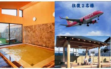 名古屋小牧=山形便で行く東根の旅 東根温泉宿泊 往復2名様及び温泉1泊2食2名1室(タクシーチケット付き) E-0031