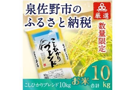 010B214 タワラ印こしひかりブレンド10kg