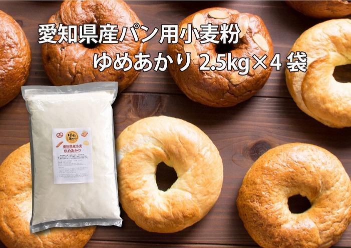 【愛知県産】パン用小麦粉 ゆめあかり 10㎏(2.5㎏×4袋) 定期便12回 H008-058