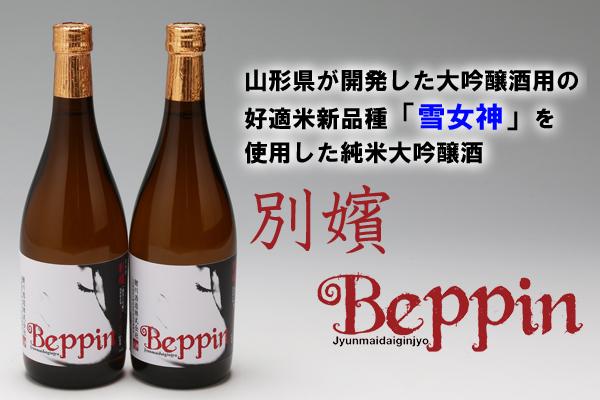 純米大吟醸鯉川Beppin2本セット
