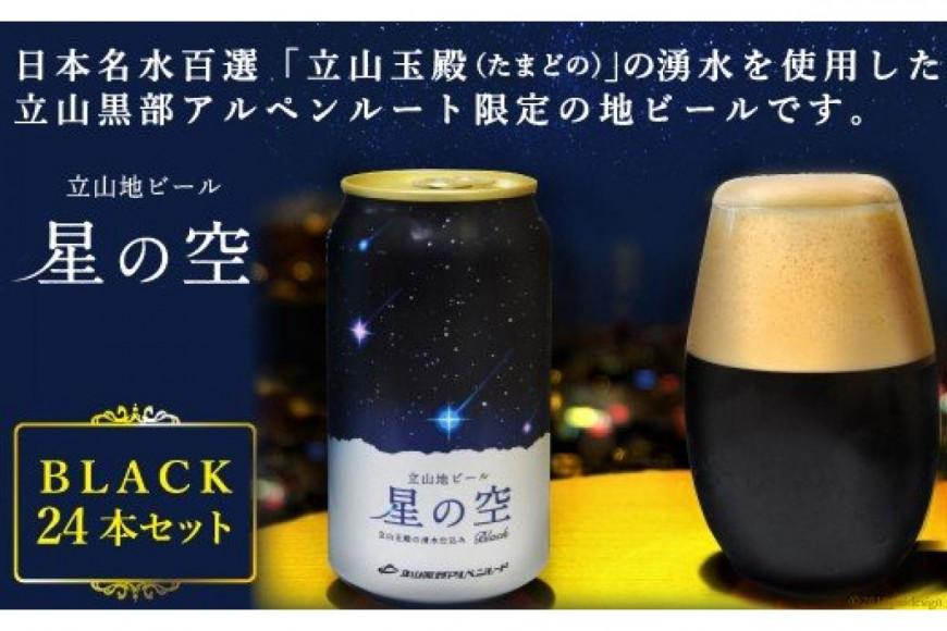 立山地ビール「星の空 BLACK」24本セット