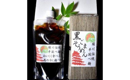 時代を超えて受継がれる伝統技法 須川手延べ黒ごま素麺・須川伝統手延べ麺を美味しく食べる為の冷やし麺つゆセット