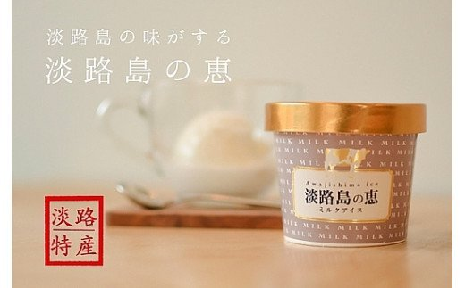 BD10:【五つ星ひょうご選定】淡路島の味がする 淡路島の恵アイス(ミルク3個・ヨーグルト3個)セット