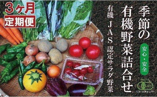 030071. 【有機JAS認定サラダ野菜】西田農園 季節の野菜詰合せ 3ヶ月定期便
