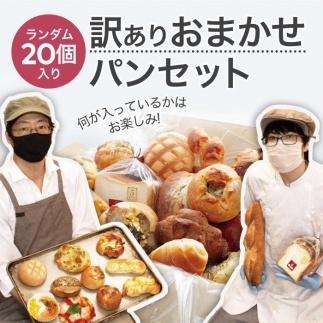 おまかせパン20個の詰め合わせ 訳ありパンセット(冷凍)