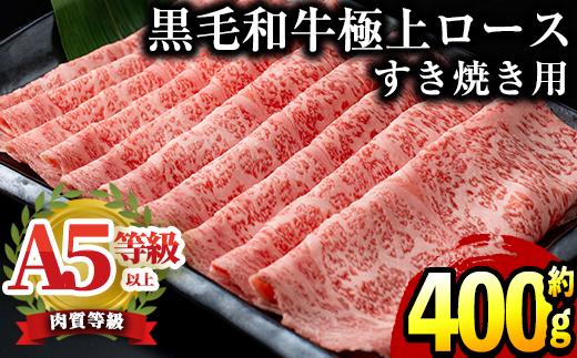 【37451】鹿児島県産黒毛和牛極上ロースすきやき用約400g!バランスの良い国産の霜降り牛肉!【前田畜産たかしや】
